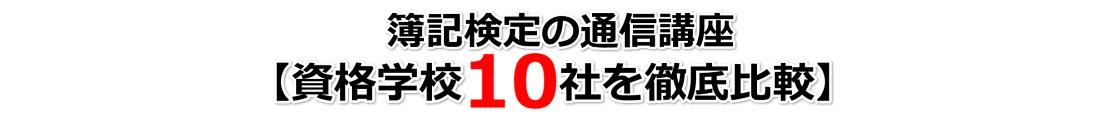 簿記検定の通信講座【資格学校10社を徹底比較】