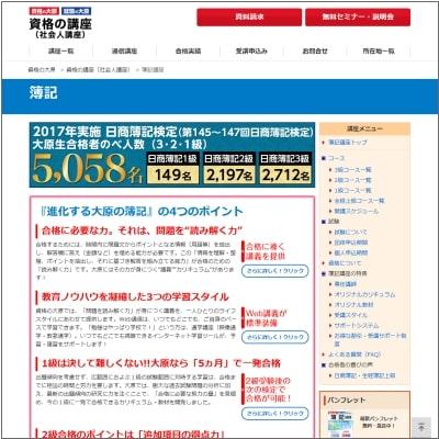 大原の簿記講座公式サイト