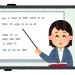 通信講座のDVD・WEB講義教材を選ぶ際に見ておくべき3つのポイント