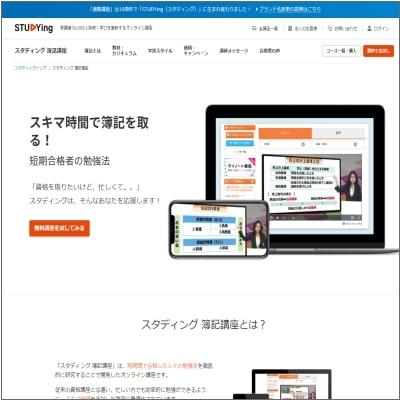 STUDYing(スタディング)の簿記講座公式サイト