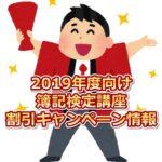 【2019年度向け】簿記検定講座の割引キャンペーン情報まとめ