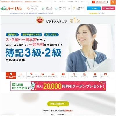 キャリカレの簿記通信講座公式サイト