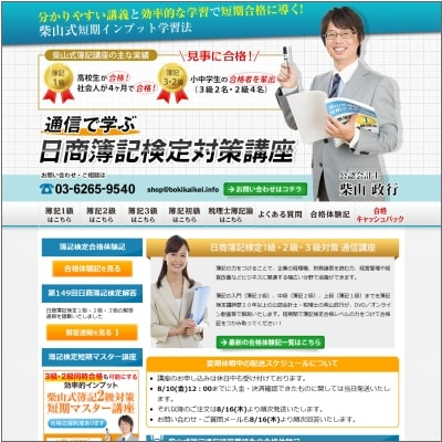 柴山式簿記検定対策講座公式サイト