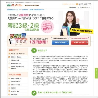 キャリアカレッジジャパンの簿記通信講座公式サイト