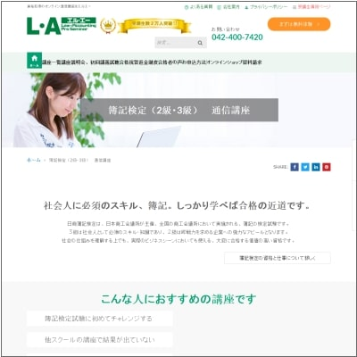 エルエーの簿記通信講座公式サイト