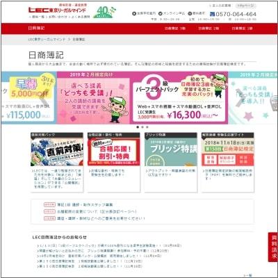 LECの簿記講座公式サイト