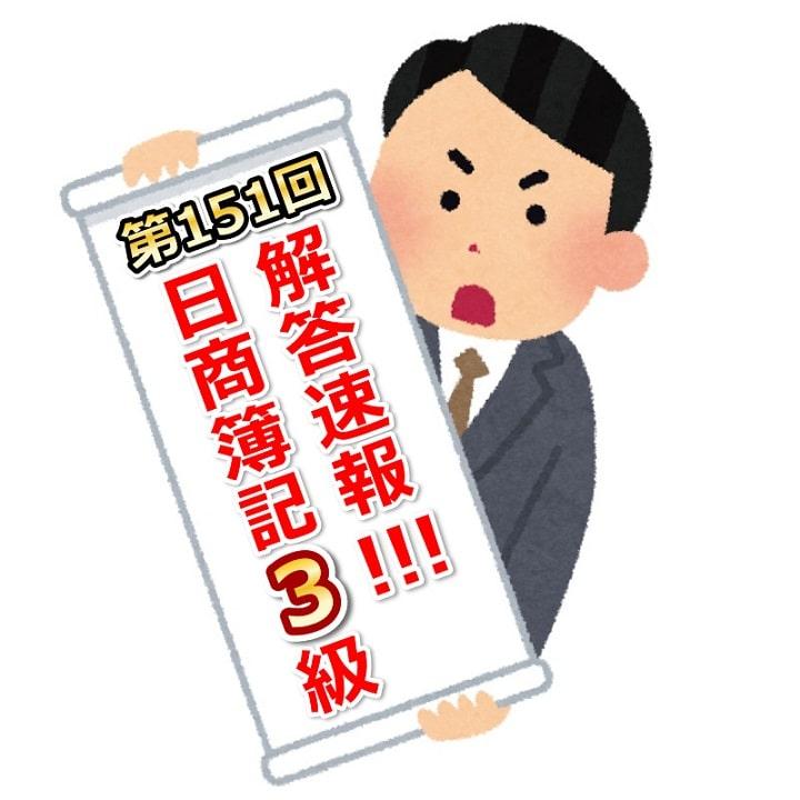 第151回日商簿記3級解答速報