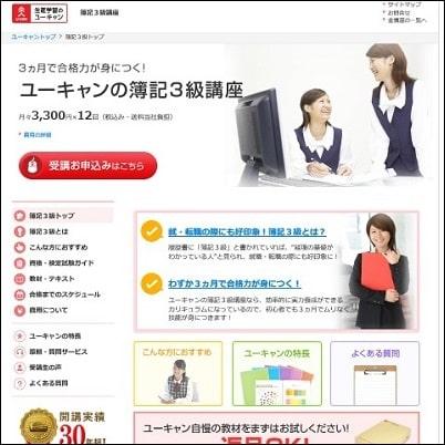 ユーキャンの簿記3級講座公式サイト