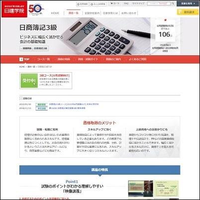 日建学院の簿記3級講座公式サイト