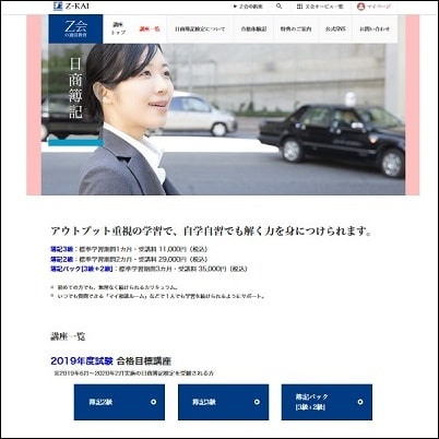 Z会の簿記通信講座公式サイト
