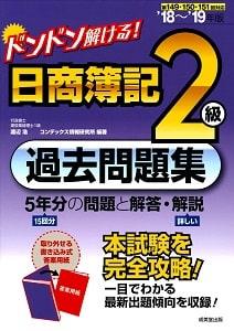 ドンドン解ける! 日商簿記2級過去問題集(成美堂出版)