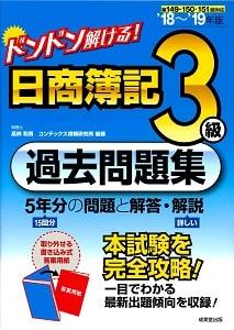 ドンドン解ける! 日商簿記3級過去問題集(成美堂出版)