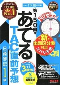 あてるTAC直前予想 日商簿記1級(TAC出版)