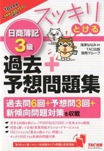 スッキリとける日商簿記3級過去+予想問題集(TAC出版)