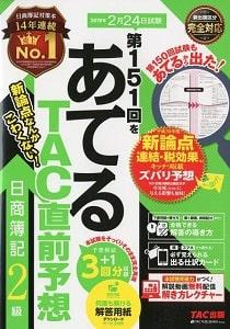あてるTAC直前予想 日商簿記2級(TAC出版)