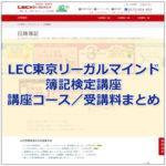 LEC東京リーガルマインドの簿記検定講座~講座コース/受講料まとめ~