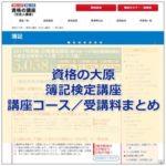 大原の簿記検定講座~講座コース/受講料まとめ~