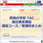 TAC(タック)の簿記検定講座~講座コース/受講料まとめ~