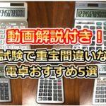【動画解説付き!】簿記試験で重宝間違いなしの電卓おすすめ5選