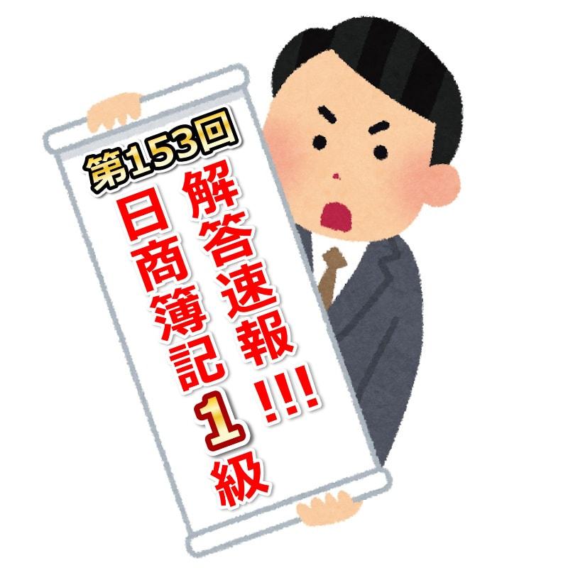 第153回日商簿記1級解答速報
