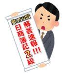 第153回(2019年11月17日実施)日商簿記2級検定試験の解答速報!