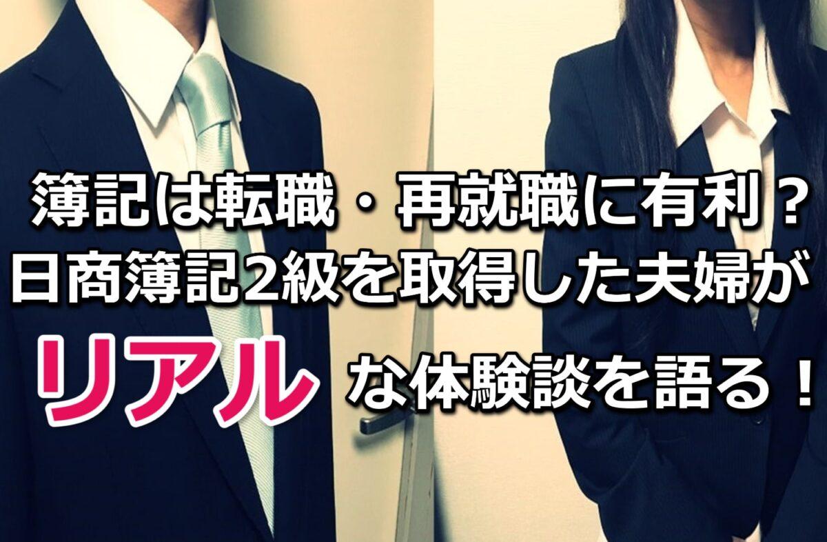 転職 簿記2級