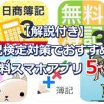 【解説付き】簿記検定対策でおすすめの無料スマホアプリ5選
