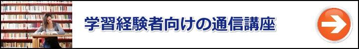 【簿記】学習経験者/受験経験者におすすめの通信講座