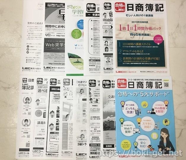LEC東京リーガルマインドの簿記講座パンフレット