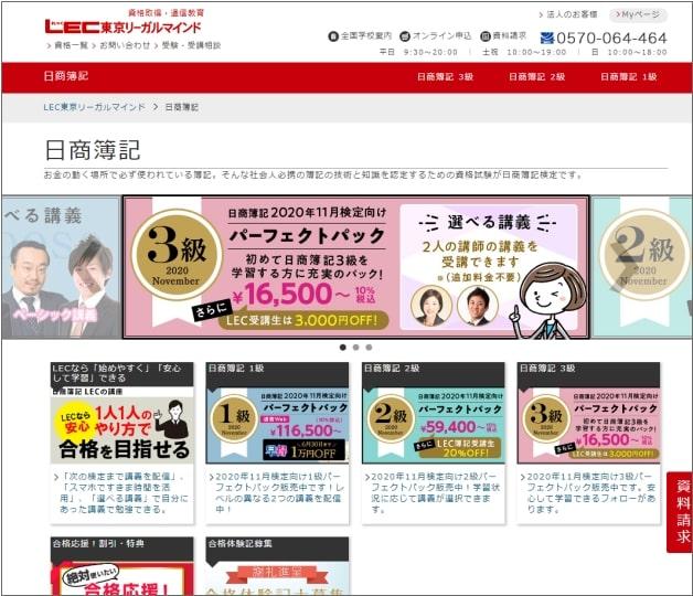 LEC東京リーガルマインドの簿記講座公式サイト