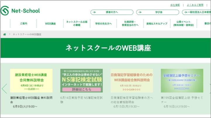ネットスクールのWEB講座公式サイト