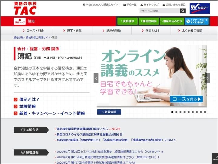 TACの簿記講座公式サイト