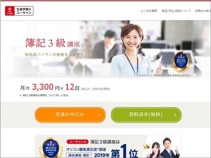 ユーキャンの簿記講座公式サイト