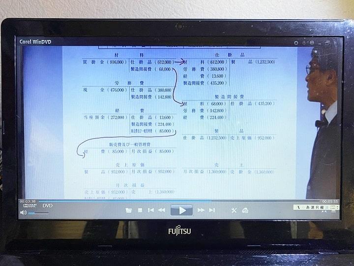 クレアール講義動画-4