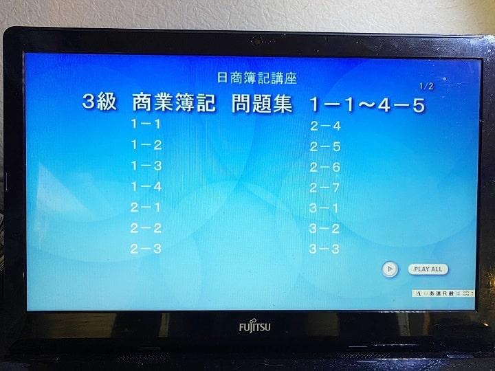 クレアール講義動画-5