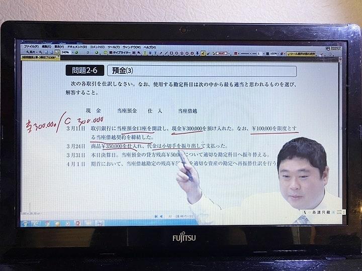 クレアール講義動画-6