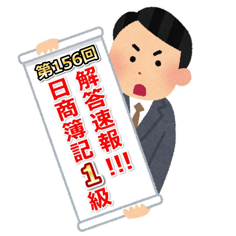 第156回日商簿記1級解答速報