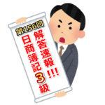 第156回(2020年11月15日実施)日商簿記3級検定試験の解答速報!