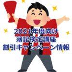 【2021年度向け】簿記検定講座の割引キャンペーン情報まとめ