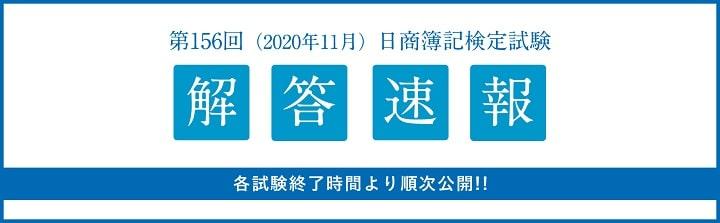 大原の第156回簿記検定解答速報ページ