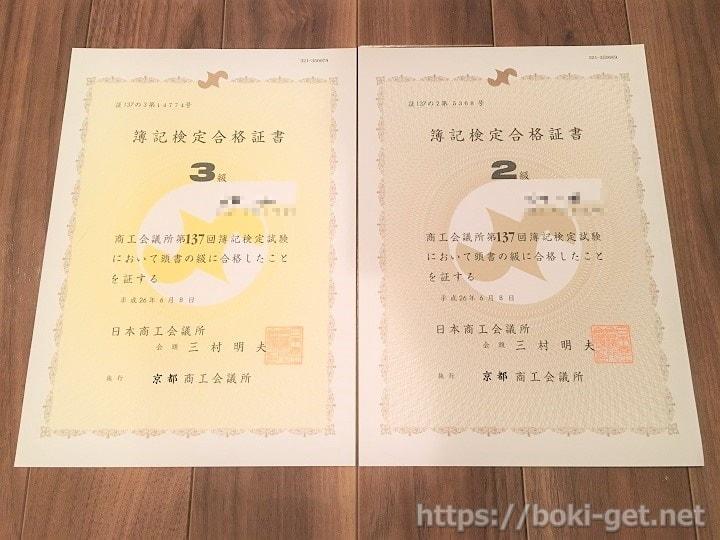 日商簿記2級3級の合格証書