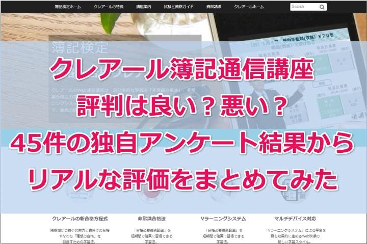 クレアール簿記通信講座の評判口コミ