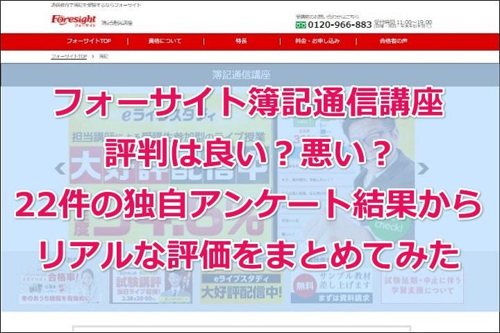 フォーサイト簿記通信講座の評判口コミ