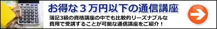 【簿記】厳選3万円以下!とにかく受講料が安いおすすめ通信講座