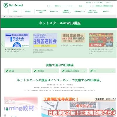 ネットスクールの簿記通信講座公式サイト