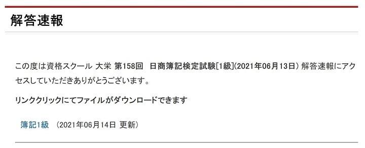 大栄の第158回簿記検定解答速報ページ
