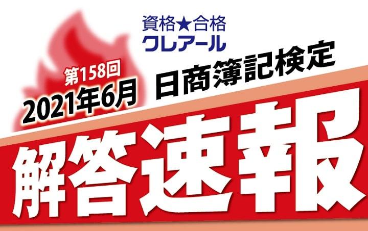 クレアールの第158回日商簿記検定解答速報