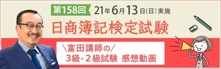 LEC東京リーガルマインドの第157回簿記検定解答速報ページ