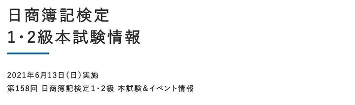 大原の第158回簿記検定解答速報ページ