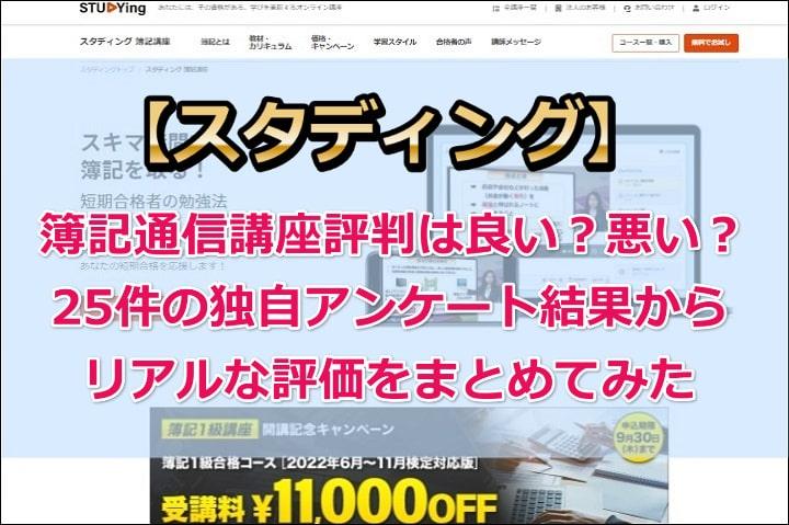 スタディング簿記通信講座の評判口コミ
